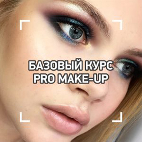 Базовый курс PRO Make-Up