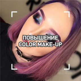 Повышение Color Make-Up